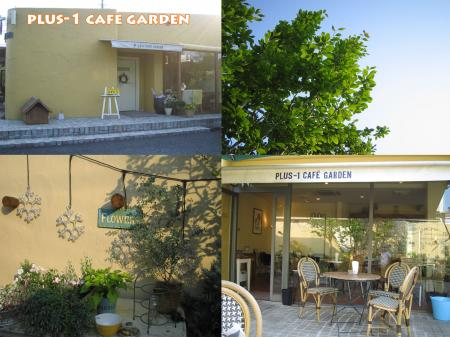 PLUS-1 CAFE GARDEN2