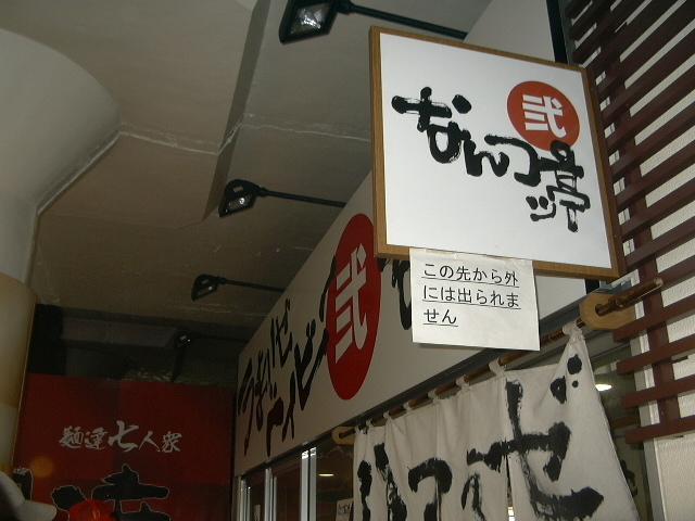 なんつっ亭 品川店>