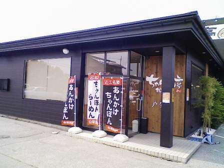 和風らーめんちゃんぽん亭店舗