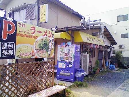 山さんラーメン店舗