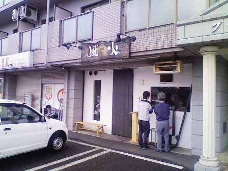 麺屋風火店舗