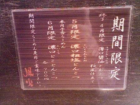 麺屋風火期間限定