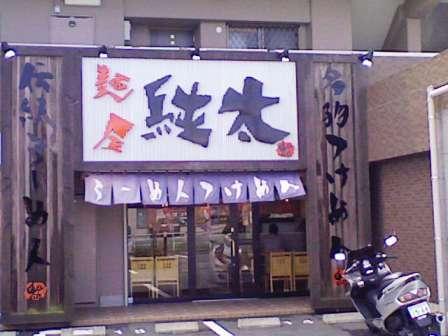 麺屋純太店舗