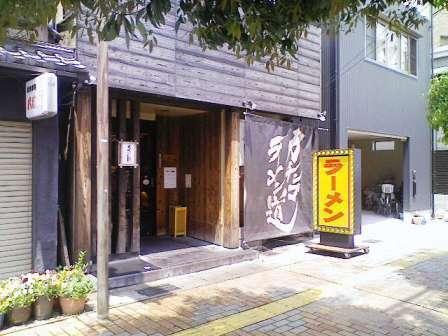 天下ご麺店舗