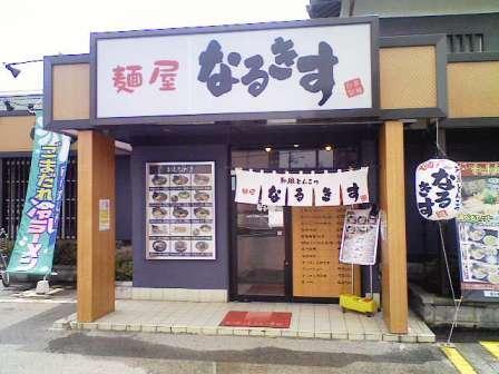 麺屋なるきす店舗
