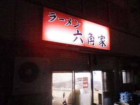六角家戸塚店舗