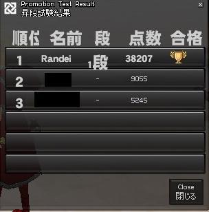 アタック昇段2