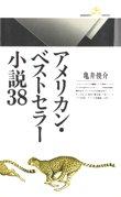 亀井俊介編著  「アメリカン・ベストセラー小説38」  丸善ライブラリー