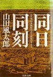 山田風太郎  『同日同刻』  文春文庫