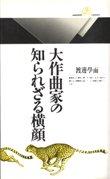 渡邊學而  『大作曲家の知られざる横顔』  丸善ライブラリー