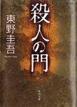 東野圭吾  「殺人の門」  角川文庫