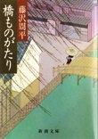 藤沢周平  『橋ものがたり』  新潮文庫