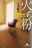 雫井脩介  「火の粉」  幻冬舎文庫