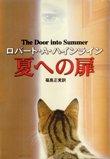 ハインライン  『夏への扉』  ハヤカワ文庫