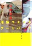 石田衣良  「池袋ウエストゲートパーク」  文春文庫