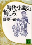隆慶一郎  『時代小説の愉しみ』  講談社文庫