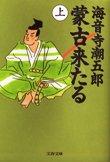 海音寺潮五郎  『蒙古来たる』(上下)  文春文庫