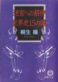 桐生操著  「迷宮への招待 世界史15の謎」  徳間文庫