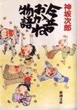 神坂次郎  『今昔おかね物語』  新潮文庫