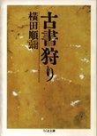 横田順彌  『古書狩り』  ちくま文庫