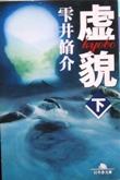雫井脩介  『虚貌(上下)』  幻冬社文庫