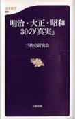 三代史研究会  『明治・大正・昭和30の「真実」』  文春新書