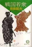 南條範夫  『戦国若衆』  徳間文庫