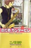 二ノ宮知子  「のだめカンタービレ」第20巻  講談社コミックスKISS