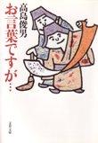 高島俊男  「お言葉ですが・・・」  文春文庫