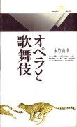 永竹由幸  「オペラと歌舞伎」  丸善ライブラリー