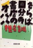 椎名誠  『さらば国分寺書店のオババ』  新潮文庫