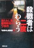 新潮45編集部  『殺戮者は二度わらう』  新潮文庫