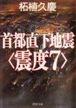 柘植久慶  『首都直下地震〈震度7〉』  文春文庫