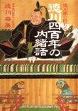 徳川宗英  『徳川家に伝わる徳川四百年の内緒話』  文春文庫