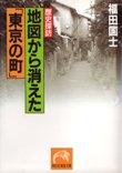 福田国士  『地図から消えた「東京の町」』  祥伝社文庫