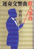 由良三郎  『運命交響曲殺人事件』  文春文庫