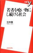 立木信  『若者を喰い物にし続ける社会』  洋泉社新書