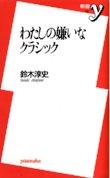 鈴木淳史  『わたしの嫌いなクラシック』  洋泉社新書