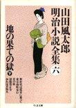山田風太郎著  「地の果ての獄」 (上下)