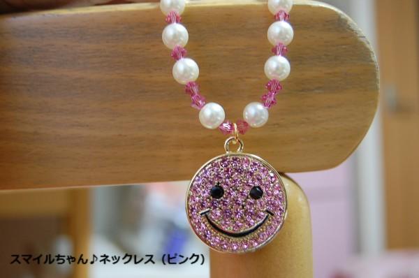 スマイル ネックレス ピンク