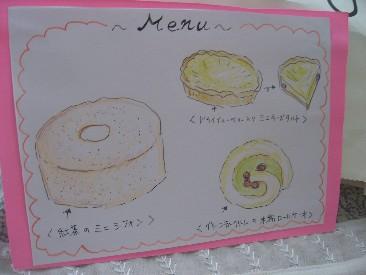 焼き菓子メニューカード