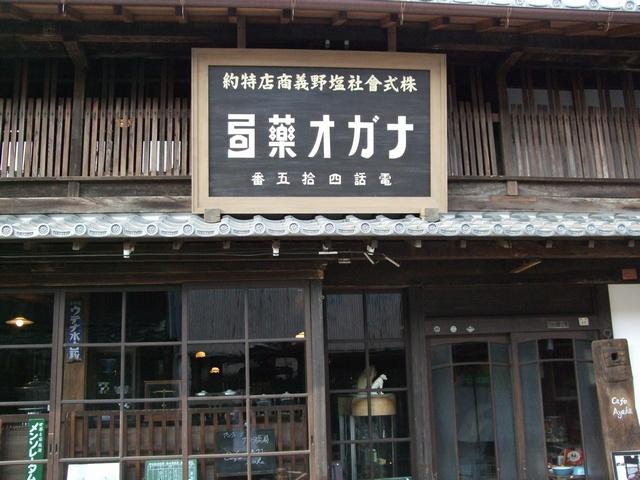 ナガヲ薬局 カフェ綾羽 外観02