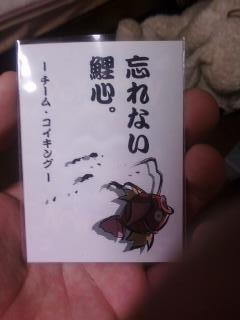 鯉心~KOIGOKORO~