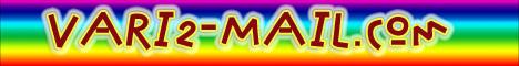 VARI2-MAIL.COMに登録する