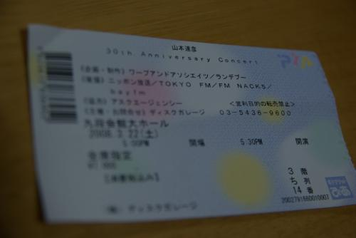 チケット 山本達彦 30周年 九段会館 3/22