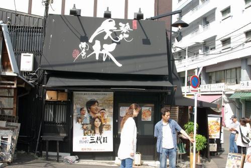 築地 虎杖 南店