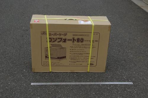 スーパーケージ コンフォート80 外箱