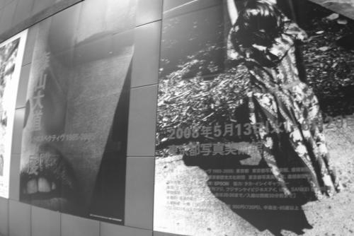 森山大道 写真展 2008/5/31