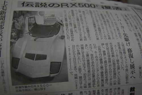 RX500 MAZDA 復活 2008 夏