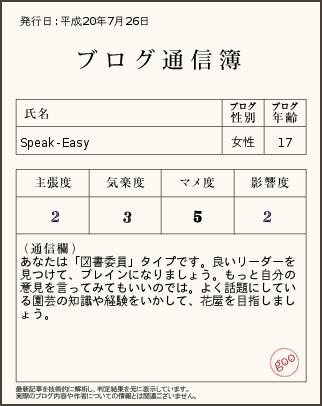 2008 夏 通信簿
